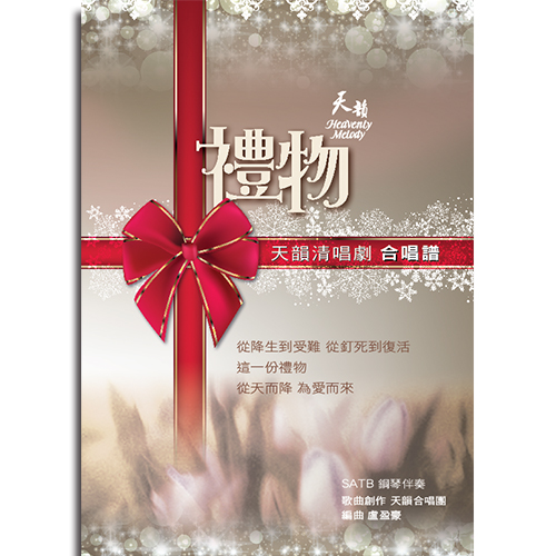 天韻【禮物】清唱劇合唱譜歌本