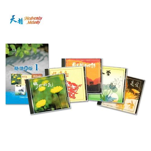 天韻簡譜新版1+5CD合購組