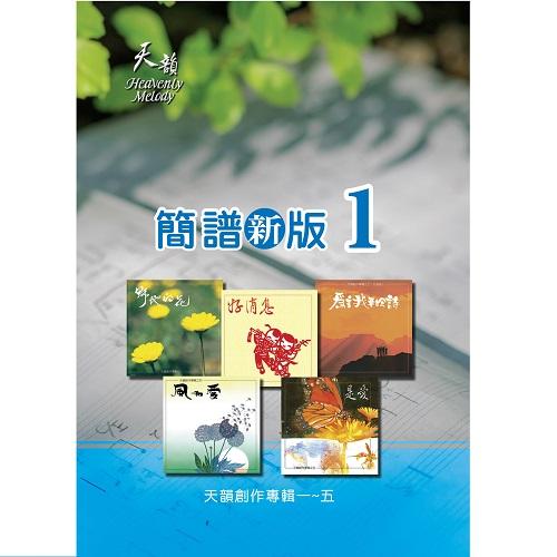 天韻簡譜 新版1