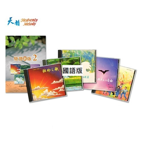 天韻簡譜新版2+5CD(國語版)合購組