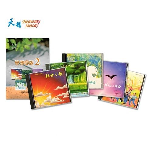 天韻簡譜新版2+5CD合購組