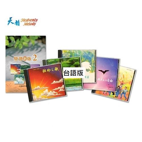 天韻簡譜新版2+5CD(台語版)合購組