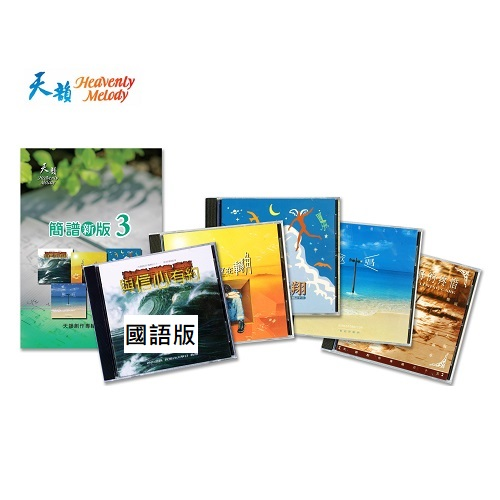 天韻簡譜新版3+5CD(國語版)合購組