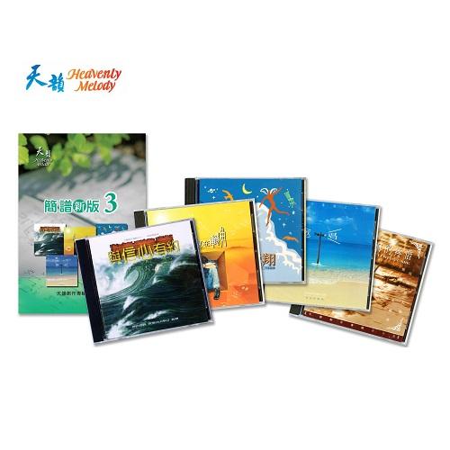 天韻簡譜新版3+5CD合購組
