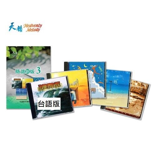 天韻簡譜新版3+5CD(台語版)合購組