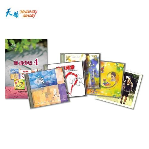 天韻簡譜新版4+5CD合購組