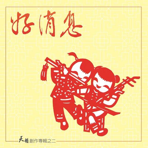 好消息 【CD】