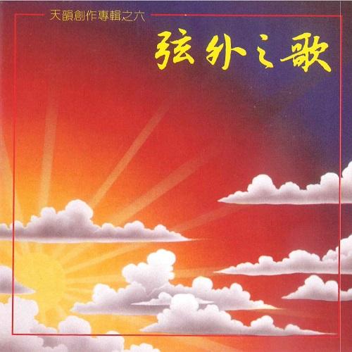 弦外之歌 【CD】