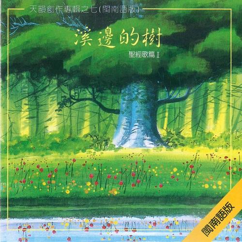 溪邊的樹【台語 CD】