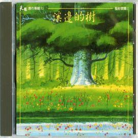 溪邊的樹 ( 伴唱 CD )