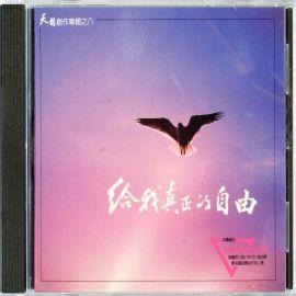 給我真正的自由 ( 伴唱 CD )