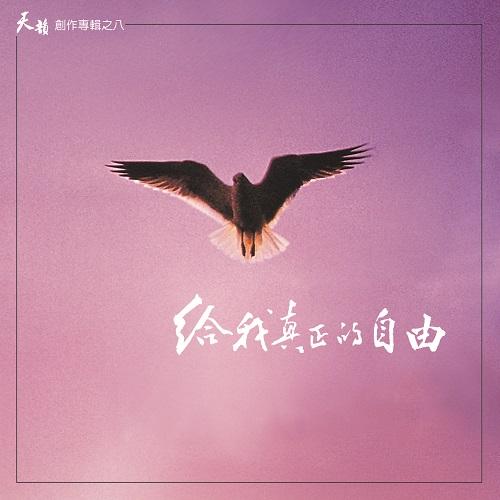 給我真正的自由【CD】