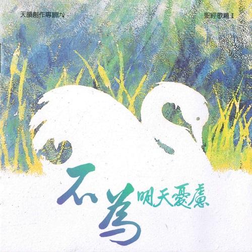 不為明天憂慮 【國語 CD】