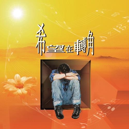 希望在轉角 【CD】