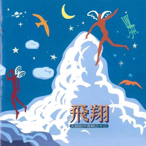 飛翔 【CD】