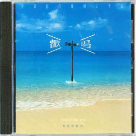 歡唱 ( 伴唱CD )