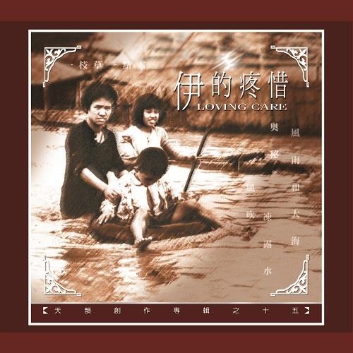 伊的疼惜【台語 CD 】