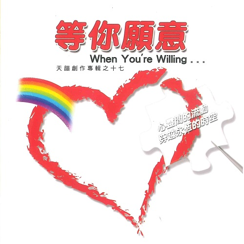 等你願意【CD】