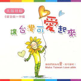 讓台灣可愛起來【CD】