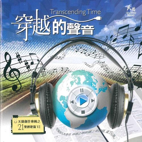 穿越的聲音【CD】