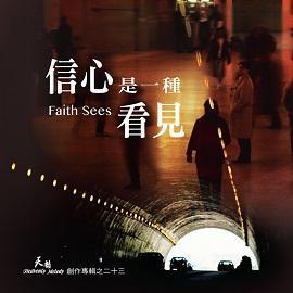 信心是一種看見【CD】
