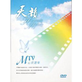 天韻MTV心賞選集 ( DVD )
