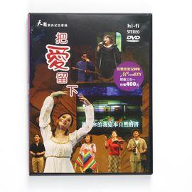把愛留下( 實況 DVD、MV 及伴唱 KTV )
