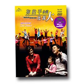 祢的手永遠比我大 ( 實況 DVD、MV 及伴唱 KTV )