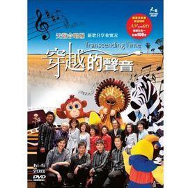 穿越的聲音 ( 實況 DVD、MV 及伴唱 KTV )