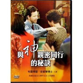 與神親密同行DVD+書 (英文版)