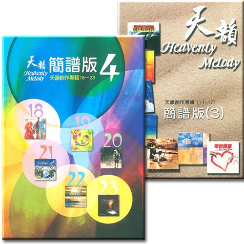 天韻簡譜版3+4