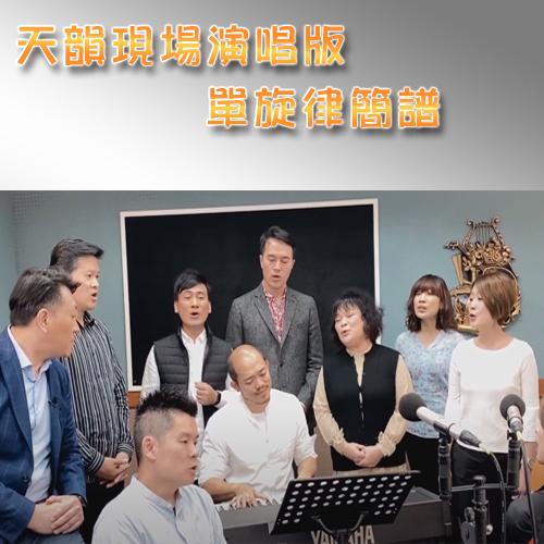 天韻現場演唱版 新歌發表 簡譜下載