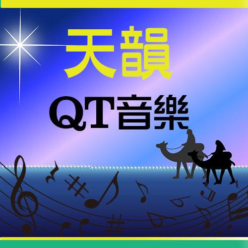 天韻QT音樂