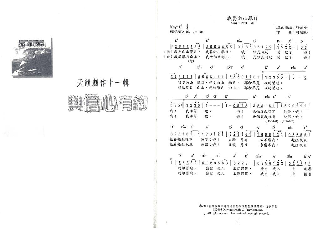 天韻創作專輯簡譜版3