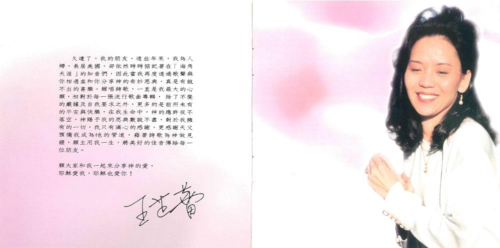 王芷蕾「心」專輯