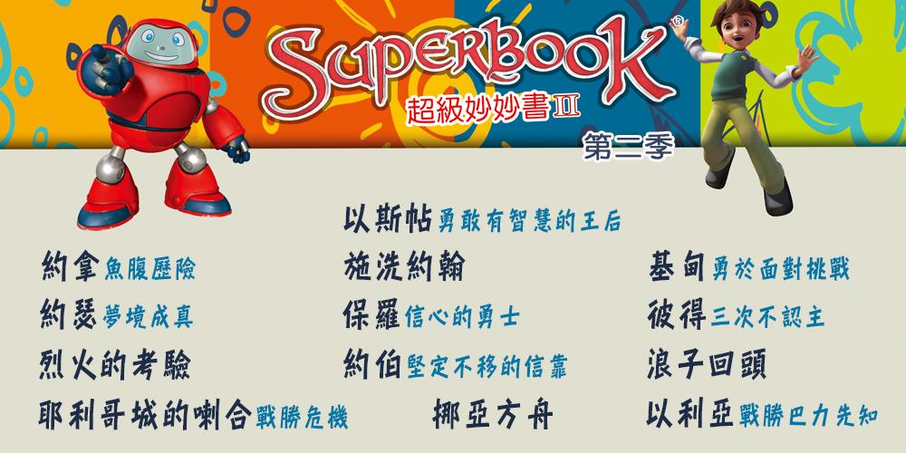 超級妙妙書Ⅱ:約拿 魚腹歷險