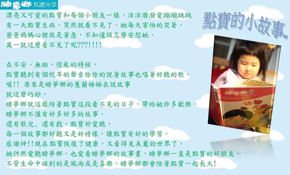 睡夢鄉1-42集SD卡組+藍色音箱