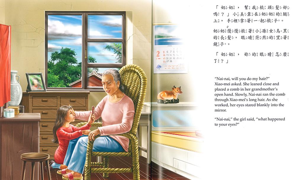 小小實踐家主題套書:溝通互動