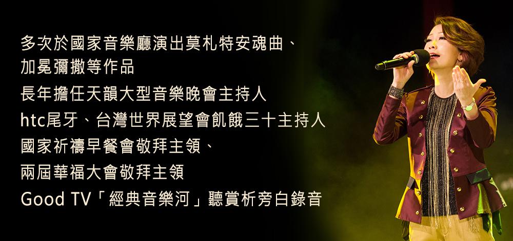 女中音--王玫 歌唱技巧、和聲配唱技巧個別指導