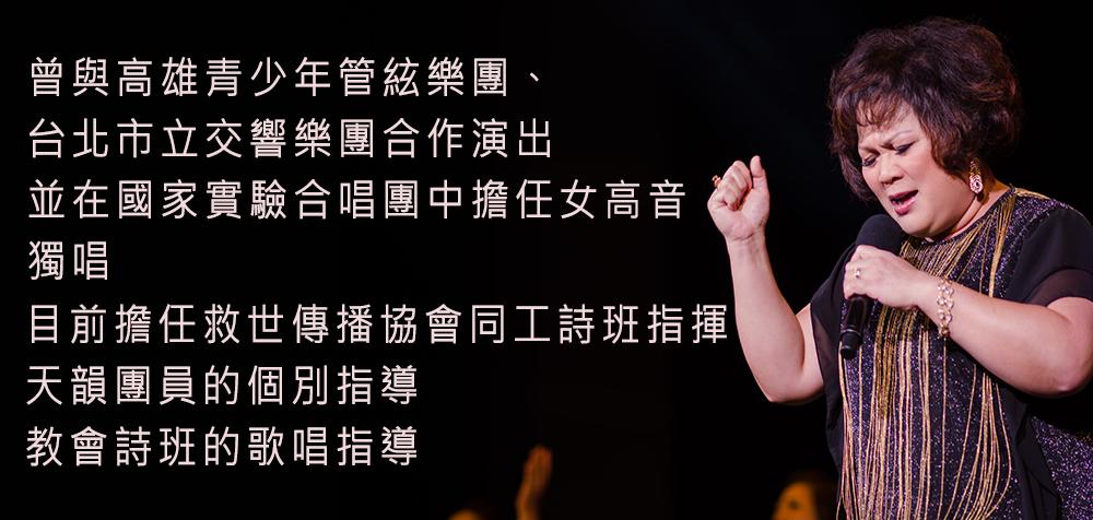 女高音--邱逸萍 歌唱技巧個別指導
