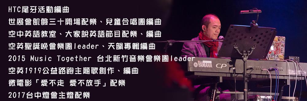 蕭文凱 司琴個別指導