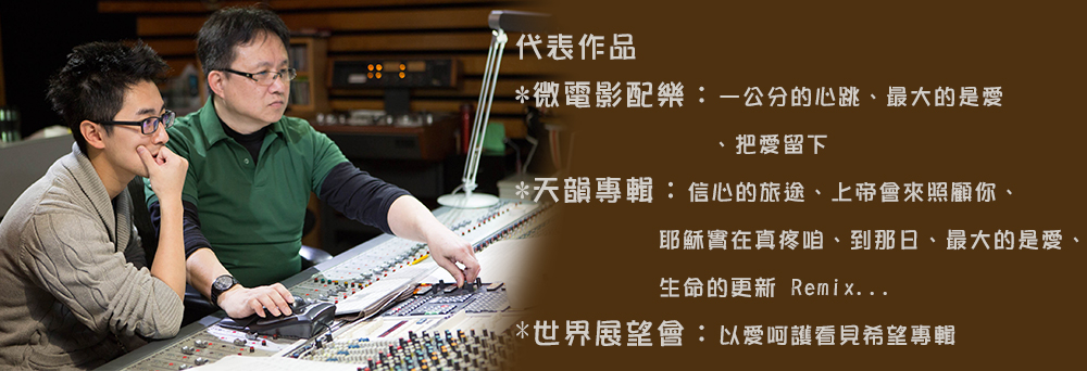 高煜洋 MIDI編曲個別指導