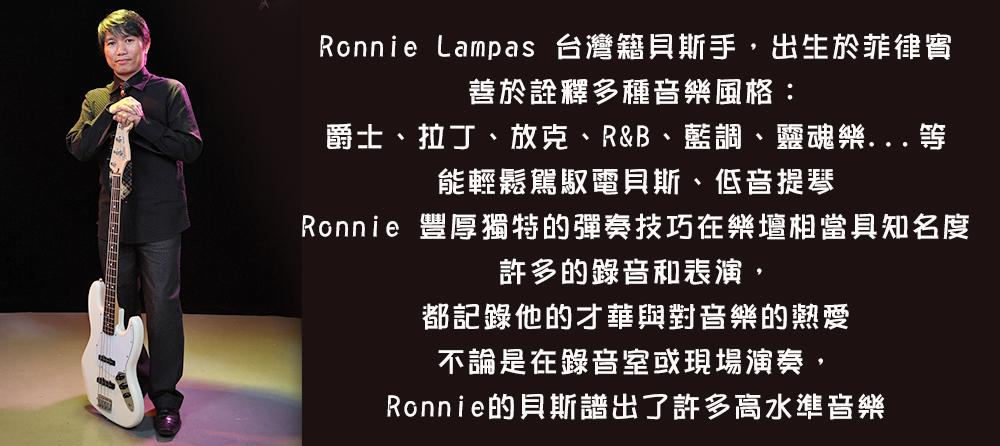 Ronnie 貝斯個別指導