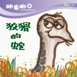 睡夢鄉 第2集 狡猾的蛇