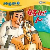 睡夢鄉 第7集  好心人【品格:友愛】