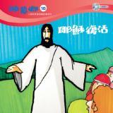 睡夢鄉 第18集  耶穌復活