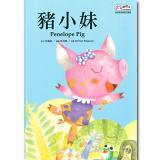 小小實踐家第十集: 豬小妹【品格:信心】