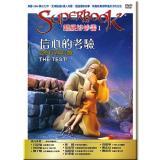 超級妙妙書Ⅰ:信心的考驗—亞伯拉罕與以撒