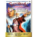 超級妙妙書Ⅰ:出埃及記
