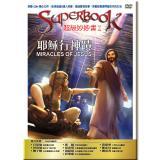 超級妙妙書Ⅰ:耶穌行神蹟